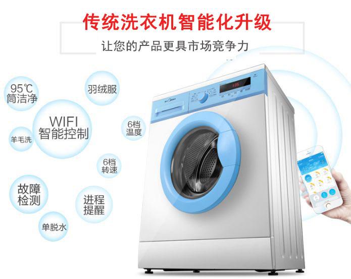 物联网开发解决方案 - 智能洗衣机一